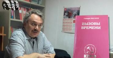 Работа Геннадия Зюганова «Вызовы времени»