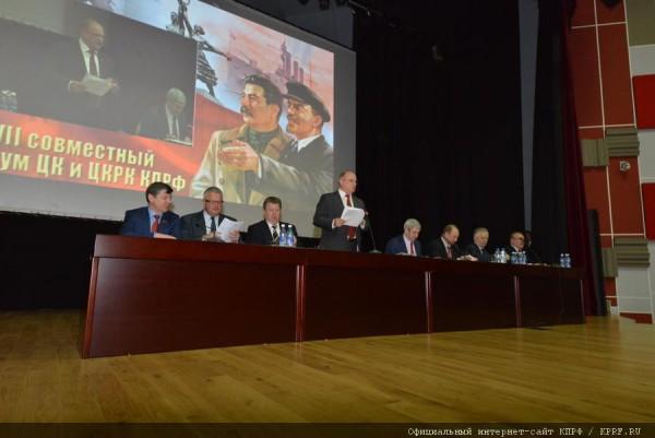 VII Совместный Пленум ЦК и ЦКРК КПРФ
