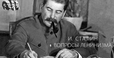 Вопросы ленинизма