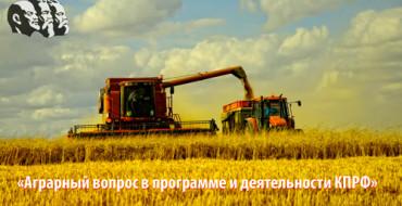 Аграрный вопрос в программе и деятельности КПРФ