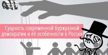 Буржуазная демократия в России