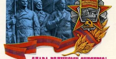 Навстречу 100-летию Великой Революции